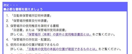 警視庁サイト1