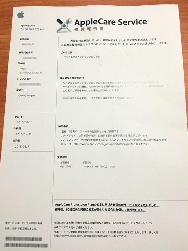 修理報告書