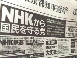 NHKから