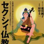 セクシィ仏教