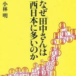 なぜ「田中さん」は西日本に多いのか
