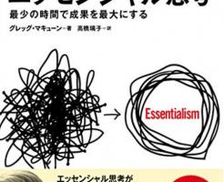 エッシェンシャル思考