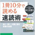 「1冊10分」で読める速読術