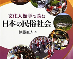 文化人類学で読む日本の民族社会
