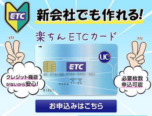ETC法人カード まとめ