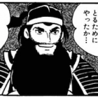 三国志/第ニ巻「究極の逆算を始める関羽ちゃん」