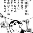 三国志/第三巻「タマなしに操られる大国」