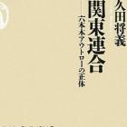 関東連合:六本木アウトローの正体