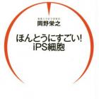 ほんとうにすごい!iPS細胞
