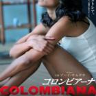 コロンビアーナ
