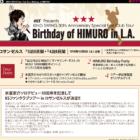 L.A.ツアー of 氷室京介