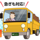 業務用車両、専門の自動車保険!?