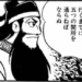 三国志/第十八巻「感傷なき五関突破with関羽」